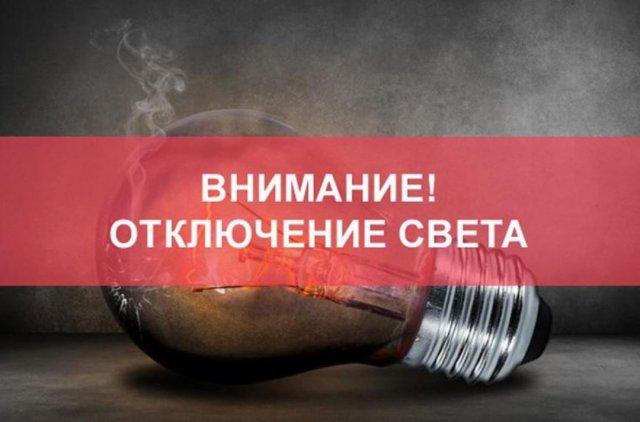 Где отключат электроснабжение в Константиновском районе 26 мая 2021
