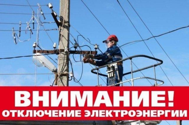 Где отключат электроснабжение в Константиновском районе 25 мая 2021