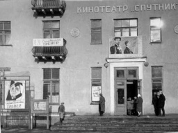 "Кинотеатр ""Спутник""."