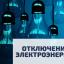 Отключение элетроснабжения в Константиновском районе 21 апреля 2021