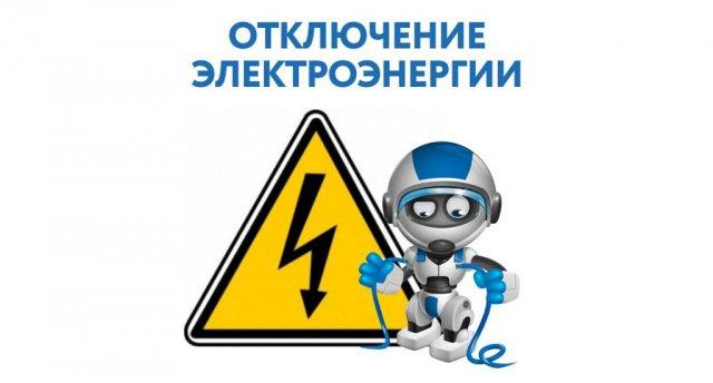 Отключение элетроснабжения в Константиновском районе 16 апреля 2021