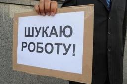 Уровень безработицы в Украине стал самым высоким за последние 30 лет - экономист