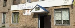 Медицинский коллапс в Константиновке: Больные дети не могут попасть на прием к врачу
