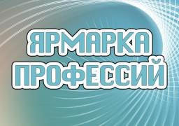 Завтра в Константиновке пройдёт Ярмарка профессий