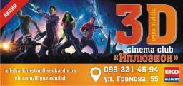 Акция от3D киноклуб «Иллюзион»: Летние каникулы=3+2
