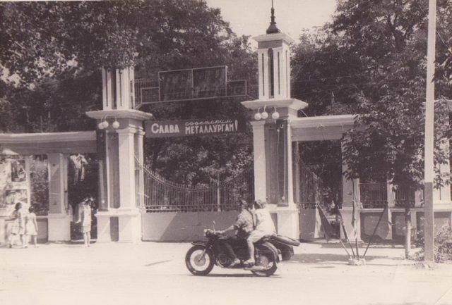 История парка металлистов или металлургов (Константиновка)