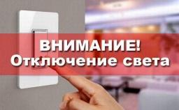 Где 25 июня отключат электроснабжение в Константиновском районе: СМОТРИ АДРЕСА