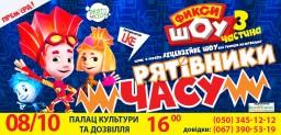 Премьера «Фикси Шоу - 3. Спасатели времени» в Константиновке