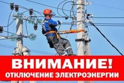 Кто в Константиновском районе 15 июня 2021 останестя без света: СМОТРИ АДРЕСА