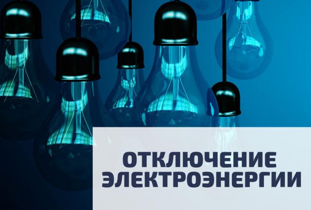 Где отключат электроснабжение в Константиновском районе 31 мая 2021