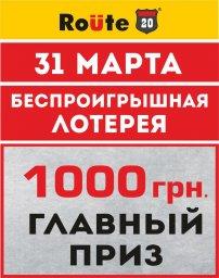 Беспроигрышная лотерея: 1000 литров от АЗС Route 20™