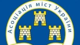Депутаты Константиновки проголосовали за вступление в «Ассоциацию городов Украины» и присоединение к «Соглашению мэров»: Что это даст громаде