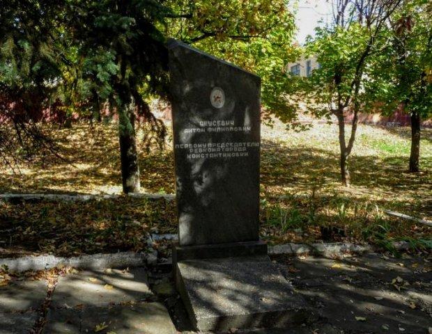 Могила А.Ф. Якусевича – главы Константиновского ревкома