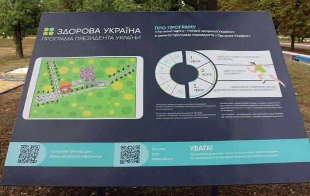 В Константиновке состоялось открытие активного парка
