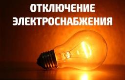 Кто в Константиновском районе 17 июня 2021 останется без света: СМОТРИ АДРЕСА