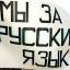 Требование КПУ предоставить русскому языку статус 2го государственного поддерживают половина украинц