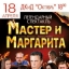 18 Апреля в Константиновке покажут спектакль «Мастер и Маргарита»
