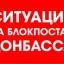 Внимание! Временно приостановил свою работу КПВВ «Марьинка»