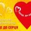 Донетчина готовится к участию во Всеукраинской благотворительной акции «Сердце к сердцу»