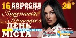 День города Константиновка!  Парк культуры и отдыха - 16-17 сентября (пятница-суббота)