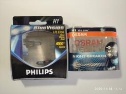 Лампа галогенка - H1 - Philips, Osram