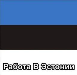 Требуется сварщик-слесарь в Эстонию (от 1300 Евро в месяц)