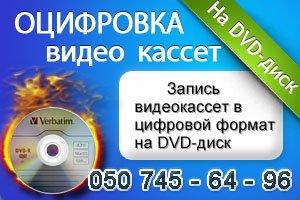 Запись видеокассет в цифровой формат на DVD-диск или флешку